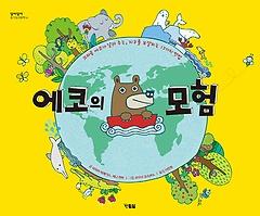 에코의 모험 :  꼬마곰 에코가 알려 주는, 지구를 보살피는 12가지 방법
