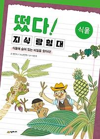 떴다! 지식 탐험대 - 식물