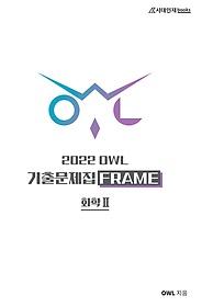 2022 OWL 기출문제집 FRAME 화학 2 (2021)