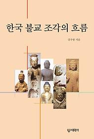 한국 불교 조각의 흐름