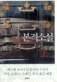 본격소설 (상)