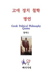 고대 정치 철학 명언