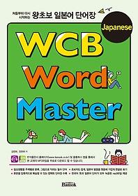 "<font title=""왕초보 일본어 단어장 WCB Japanese Word Master"">왕초보 일본어 단어장 WCB Japanese Word M...</font>"