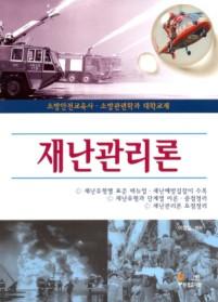 2009 재난관리론