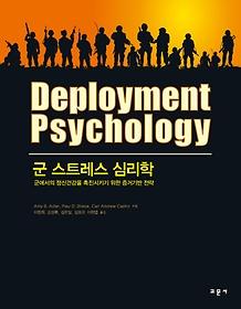 군 스트레스 심리학