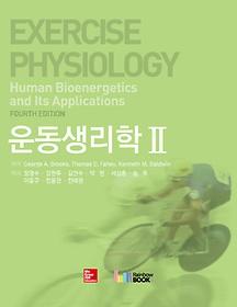 운동생리학 EXERCISE PHYSIOLOGY 2