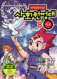 마법천자문 사회원정대 8 - 외교