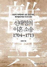 신태영의 이혼 소송 1704~1713