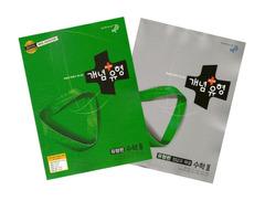 개념+유형 수학 2 유형편 패키지 (2013년)