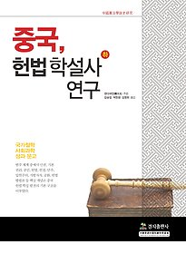 중국, 헌법학설사 연구 - 하