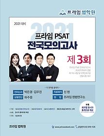2021 프라임 PSAT 전국모의고사 제3회