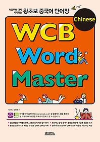 "<font title=""왕초보 중국어 단어장 WCB Chinese Word Master"">왕초보 중국어 단어장 WCB Chinese Word Ma...</font>"