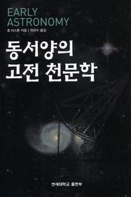 동서양의 고전 천문학