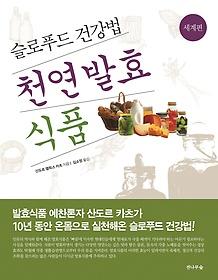 천연 발효식품 - 세계편