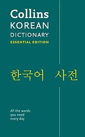 "<font title=""Collins Korean Essential Dictionary : Bestselling Bilingual Dictionaries (Paperback)"">Collins Korean Essential Dictionary : Be...</font>"