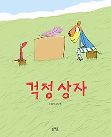걱정 상자 (빅북)
