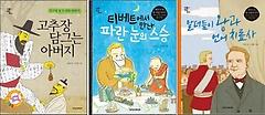 인물로 읽는 역사 시리즈 3권 세트
