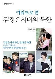 키워드로 본 김정은시대의 북한