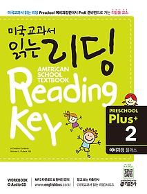 "<font title=""미국교과서 읽는 리딩 Preschool Plus 2 - 예비과정 플러스"">미국교과서 읽는 리딩 Preschool Plus 2 - ...</font>"