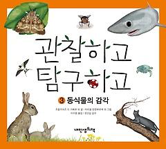 관찰하고 탐구하고 3 - 동식물의 감각