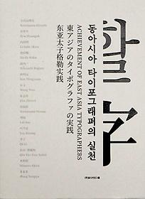 동아시아 타이포그래퍼의 실천