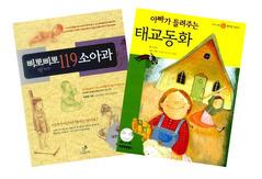 <삐뽀삐뽀 119 소아과+아빠가 들려주는 태교동화> 패키지 (전2권)