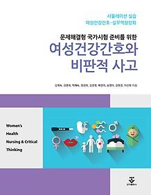(시물레이션 실습 여성건강간호 실무역량 문제해결형 국가시험을 위한) 여성건강간호와 비판적 사고