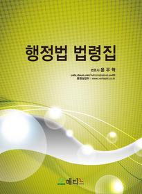 행정법 법령집 (2012)