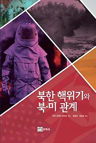 북한 핵위기와 북미 관계