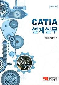 CATIA 설계실무