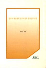 """<font title=""""한국의 개방정책 진단과 향후 통상정책 방향"""">한국의 개방정책 진단과 향후 통상정책 방...</font>"""
