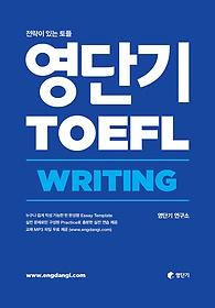 ���ܱ� ���� Writing
