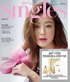 싱글즈 Singles (월간) 3월호 A형 + [부록] 숨 37 시크릿 안티에이징 4-STEP 키트