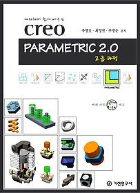 Creo Parametric 2.0 고급 과정