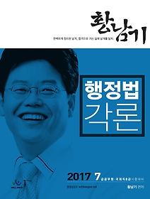 2017 황남기 행정법 각론