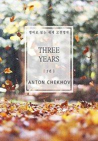 3년(영어로 읽는 세계 고전명작)