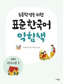 "<font title=""초등학생을 위한 표준 한국어 익힘책 - 의사소통 1 (저학년)"">초등학생을 위한 표준 한국어 익힘책 - 의...</font>"