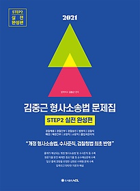 """<font title=""""2021 ACL 김중근 형사소송법 문제집 - STEP2 실전 완성편"""">2021 ACL 김중근 형사소송법 문제집 - STEP...</font>"""