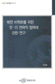 "<font title=""비핵화를 위한 한미 전략적 협력에 관한 연구"">비핵화를 위한 한미 전략적 협력에 관한 연...</font>"