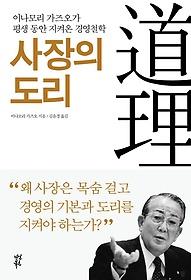사장의 도리 : 이나모리 가즈오가 평생 동안 지켜온 경영철학