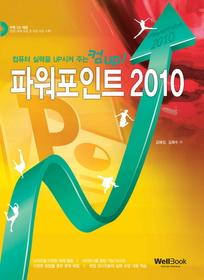 컴 UP! 파워포인트 2010