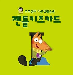 호호샘의 기본생활습관 젠틀키즈