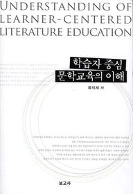 학습자 중심 문학교육의 이해