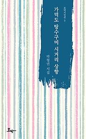 가덕도 탕수구미 시거리 상향 : 박형권 시집