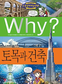 Why? 토목과 건축