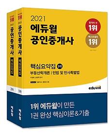 2021 에듀윌 공인중개사 1차, 2차 핵심요약집 세트