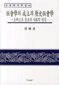 사회학의 성립과 역사사회학