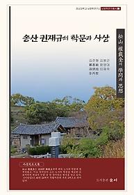 송산 권재규의 학문과 사상