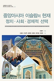 "<font title=""중앙아시아 이슬람의 현재 : 정치 사회 경제적 선택"">중앙아시아 이슬람의 현재 : 정치 사회 경...</font>"