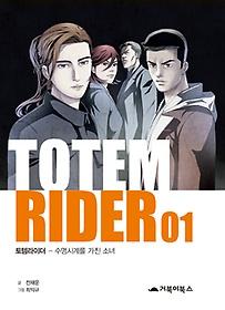 TOTEM RIDER 토템라이더 1